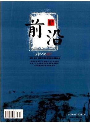 前沿内蒙古社会科学期刊