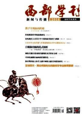 西部学刊(新闻与传播)哲学社会科学学术期刊