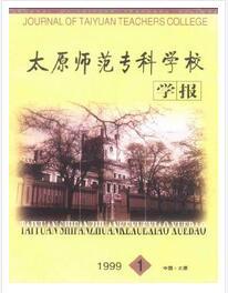太原师范专科学校学报是2015年北大核心期刊吗