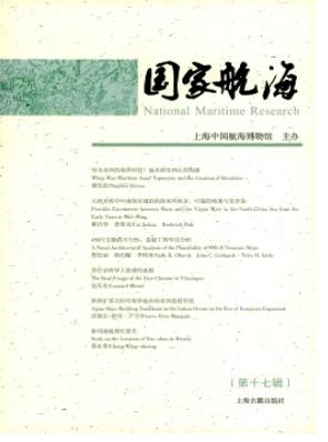 国家航海航海科技期刊
