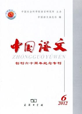 《中国语文》中文核心期刊征稿
