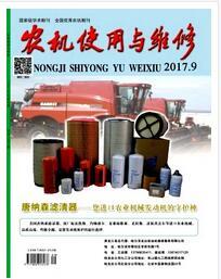 农机使用与维修杂志国家级期刊格式要求