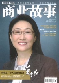 重庆商业经济论文投稿《商业故事》