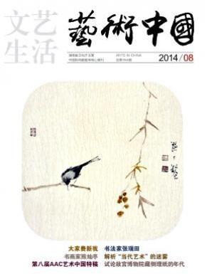 文艺生活湖南省文化艺术期刊