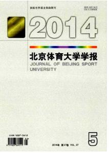 《北京体育大学学报》体育教学论文发表格式