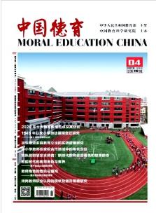 中国德育教育论文发表期刊