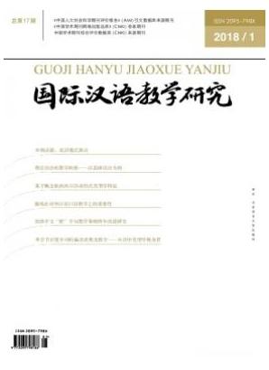 国际汉语教学研究语言教学期刊