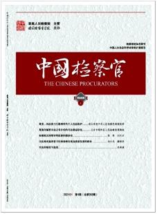 中国检察官法制期刊发表