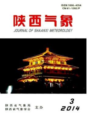 陕西气象杂志发表气象论文