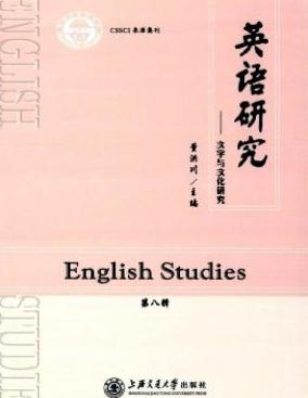 英语研究外语教育期刊