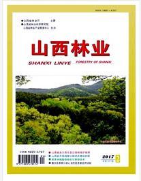 山西林业杂志投稿论文范围