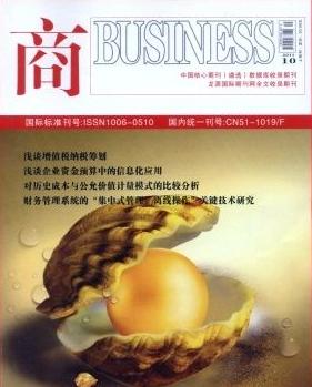 《商》国家级经济科学期刊