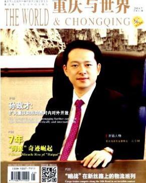 重庆与世界中级政工师润色投稿