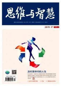 思维与智慧河北省期刊投稿