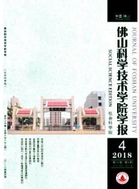 佛山科学技术学院学报(社会科学版)