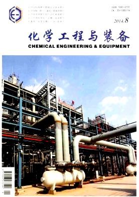 《化学工程与装备》化工工程师职称论文发表