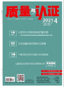 质量与认证科技期刊投稿