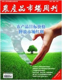 《农产品市场周刊》农业经济问题杂志