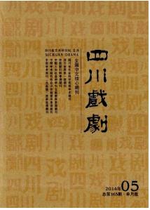 四川戏剧四川文艺论文发表