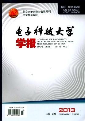 《电子科技大学学报》北大核心电子论文发表