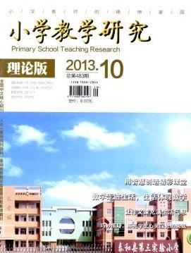 《小学教学研究》国家级教育期刊投稿