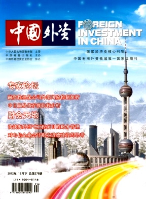 《中国外资》经济期刊投稿
