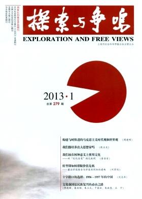 《探索与争鸣》核心科技期刊论文发表