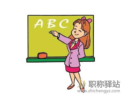 2019年福建中小学教师职称申报材料要求