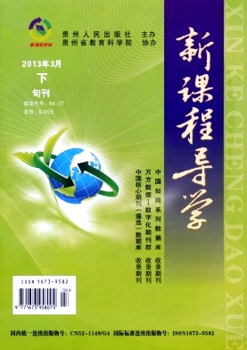 《新课程导学》省级教育期刊投稿