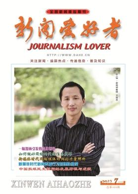 《新闻爱好者》文学期刊征稿论文发表