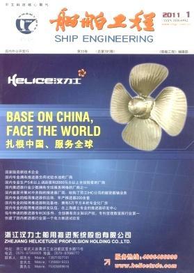 《船舶工程》科技核心期刊投稿