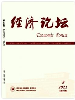 经济论坛国家级经济期刊