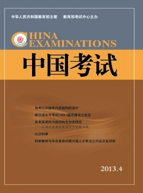 《中国考试》教育期刊征稿
