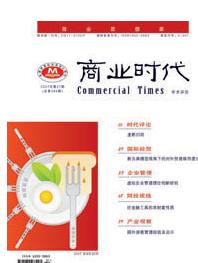 《商业时代》北大核心经济科学期刊
