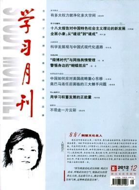 《学习月刊》政法期刊征稿