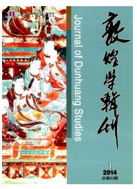 《敦煌学辑刊》山东文学论文征稿