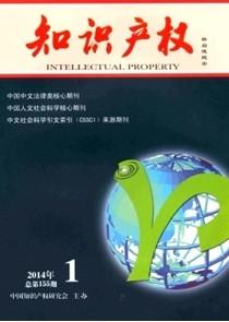 《知识产权》北大核心法律期刊