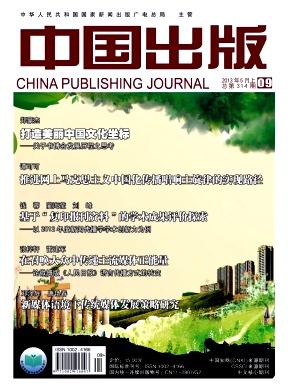 《中国出版》核心期刊投稿