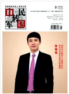 中国军转民国家一级期刊