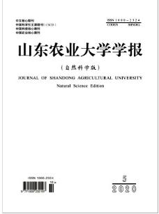 山东农业大学学报自然科学版