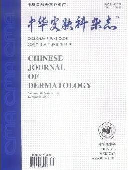 《中华皮肤科杂志》国家级皮肤医学论文征稿