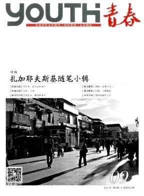 《青春》期刊研究生论文投稿
