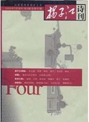 《扬子江》省级文学期刊征稿投稿