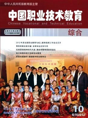 《中国职业技术教育》教育类核心期刊征稿
