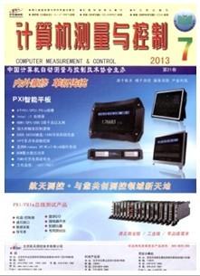《计算机测量与控制》电子核心期刊论文发表