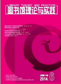 《图书馆理论与实践》教育教学论坛期刊网