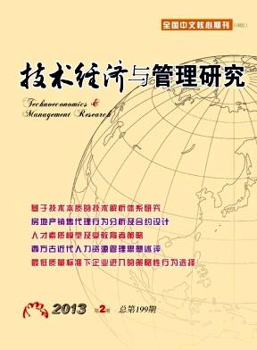 《技术经济与管理研究》经济核心期刊征稿