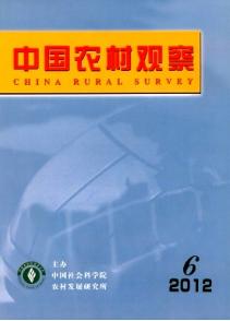《中国农村观察》经济核心期刊发表