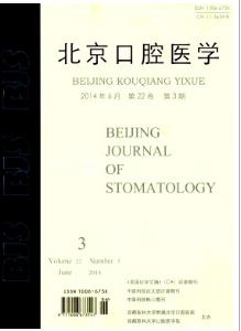 《北京口腔医学》北京医学论文征稿