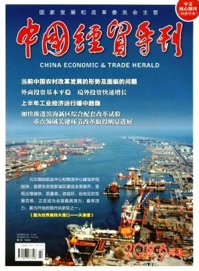 《中国经贸导刊》经济核心期刊投稿